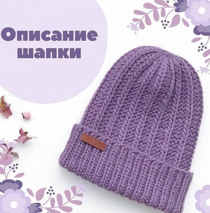 шапка бини схема и описание
