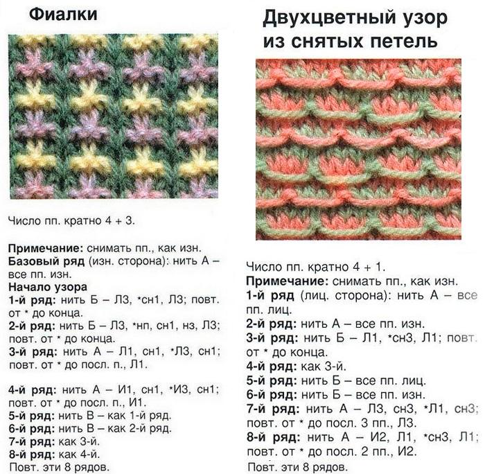 узоры цветные со схемами