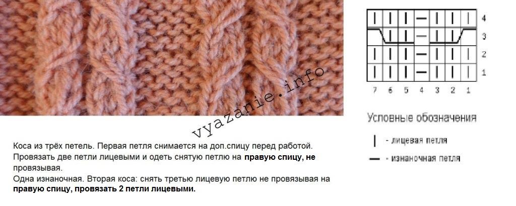 узор для шапки бини