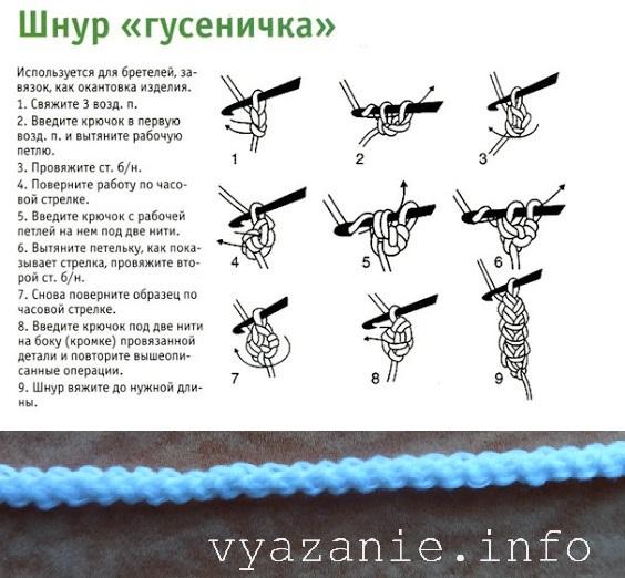как вязать шнур гусеница