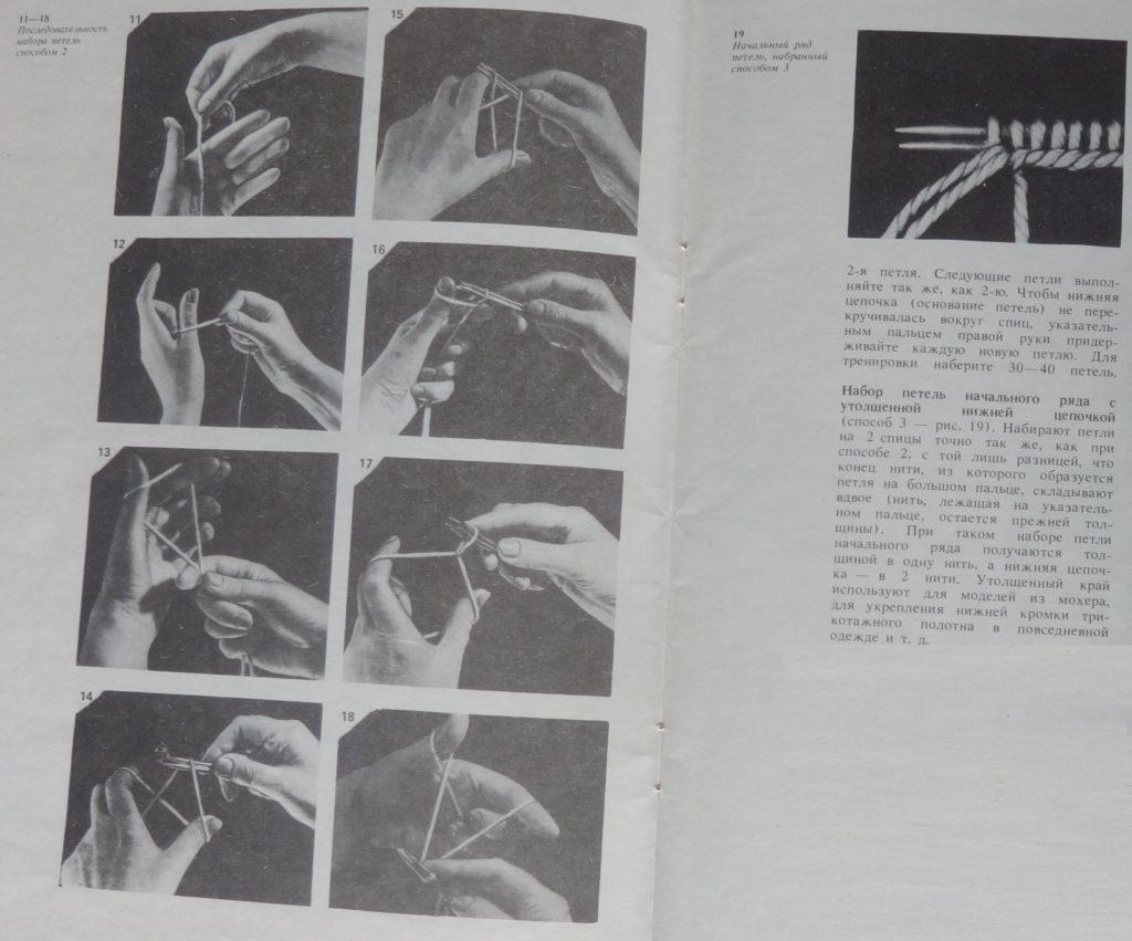 как набирать петли спицами